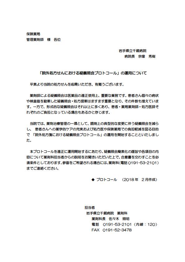 院外処方箋疑義照会プロトコール2